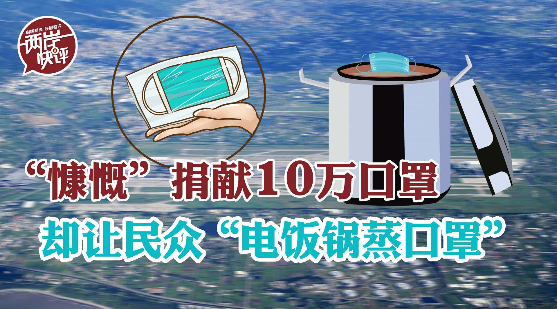 """台当局每周""""上贡""""美国10万口罩,却教民众拿电饭锅干蒸口罩重复用"""