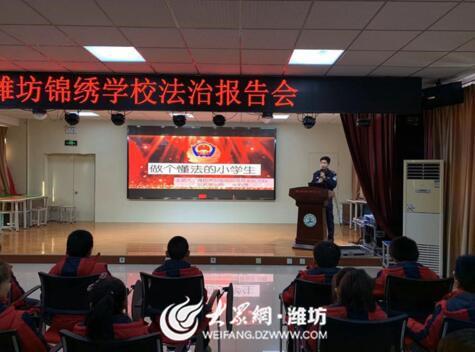 """讲座围绕""""做懂法律的小学生""""这一主题展开 经济区玄武派出所潍坊"""
