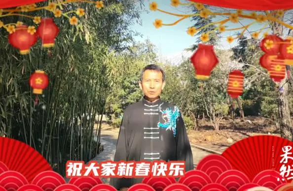果然视频|泰安市陈氏太极拳推广中心总教练陈义,祝您新年快乐