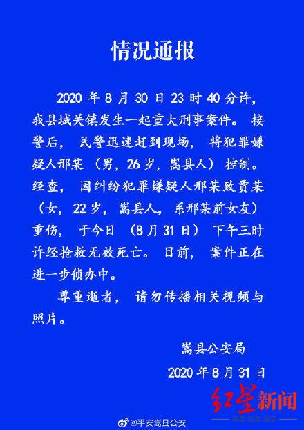 【重庆楼凤验证】_河南男子当街殴打前女友致死,女方友人:彩礼早退了