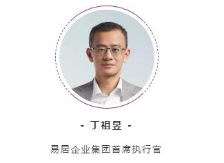 复旦大学EMBA邀易居CEO丁祖昱谈2020房地产行业趋势