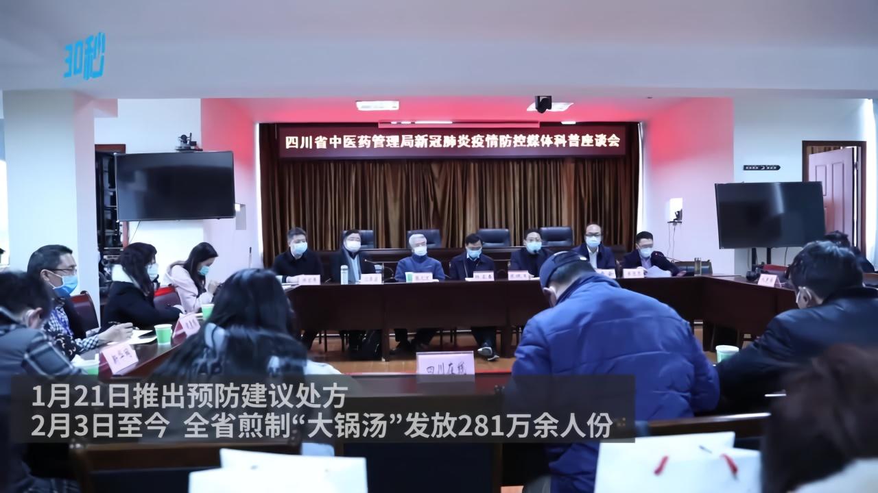 30秒丨四川省中医药管理局:全省中医药治疗参与率达90﹪  有效率近70﹪