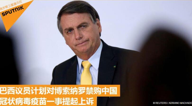 【国外成人交友网站】_巴西总统不同意买中国疫苗,巴西议员计划:向法院上诉