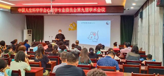 中国人生科学学会心理学专业委员会第九届学术研讨会在新郑举行