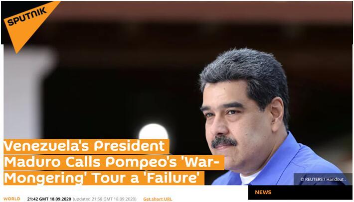 """(俄卫星社:委内瑞拉总统马杜罗称蓬佩奥的""""战争贩子""""之旅失败)"""
