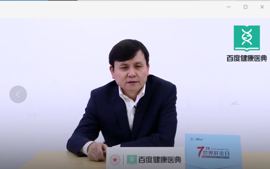 百度健康携手张文宏教授科普肝炎防护,与百万网友在线互动