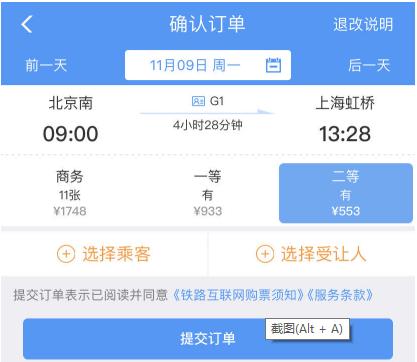 【比特币中国出让【00%股权】_京沪高铁将推浮动票价:二等座最高涨45元 商务座最高涨200元
