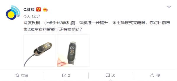 小米手环5真机图曝光:椭圆形屏 插拔式充电  续航也会进一步提升