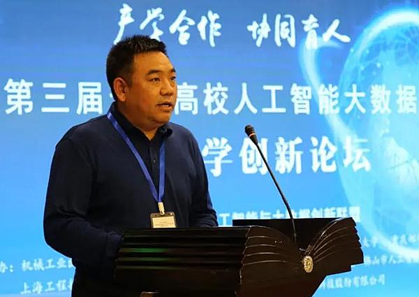 李向伟获全国高校人工智能大数据区块链教育教学人物创新奖