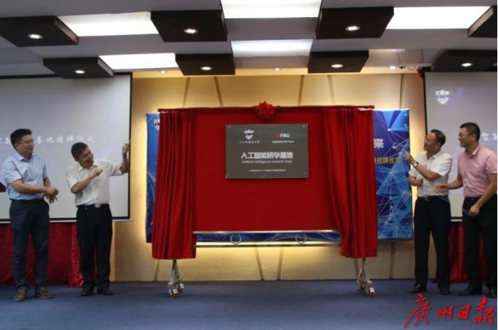 南武新设立CCAE未来科技班,人工智能将成必修课