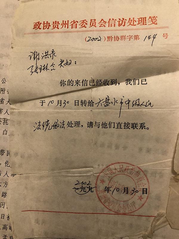 贵州省政协给张林合夫妇开具的来信回函