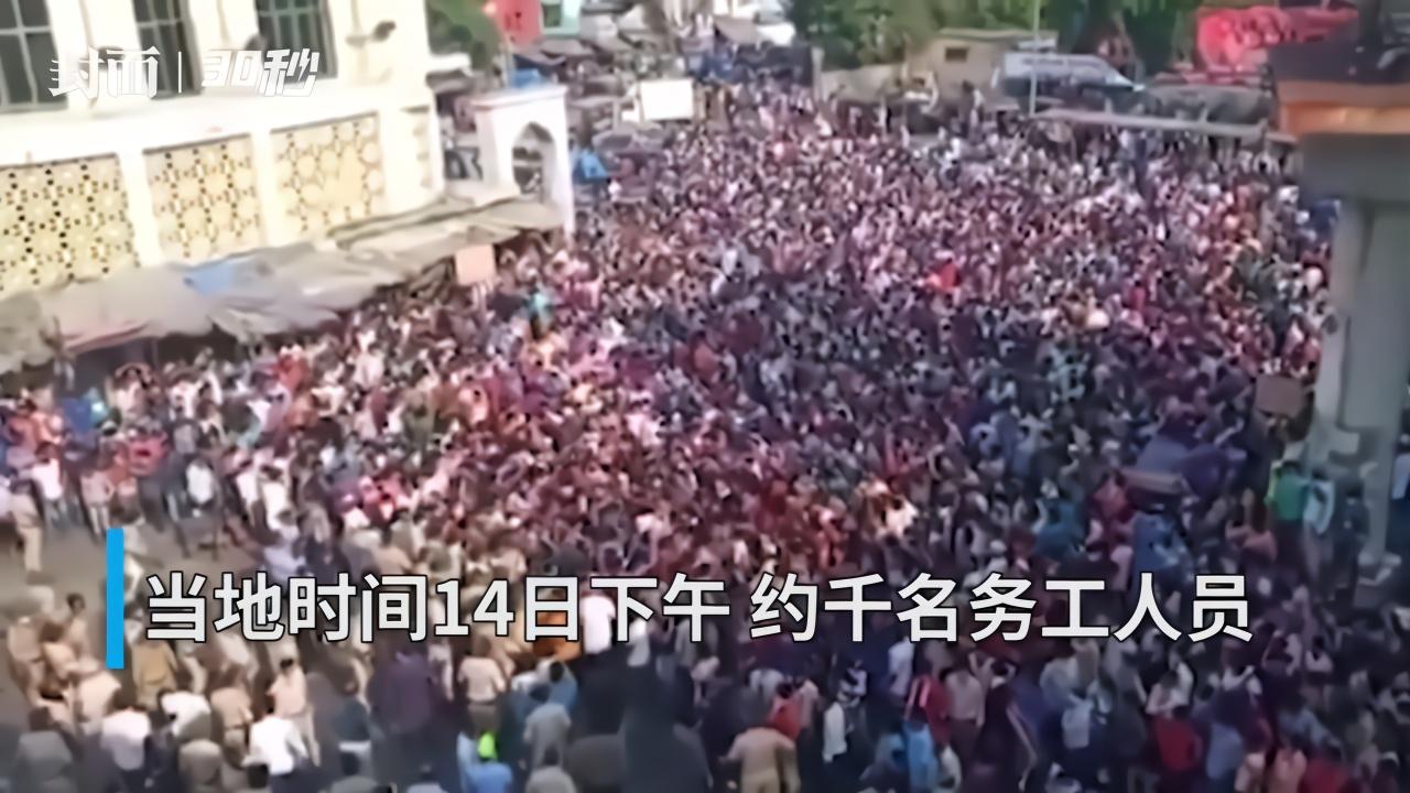 30秒丨印度再现群体聚集 大量务工人员遭驱散