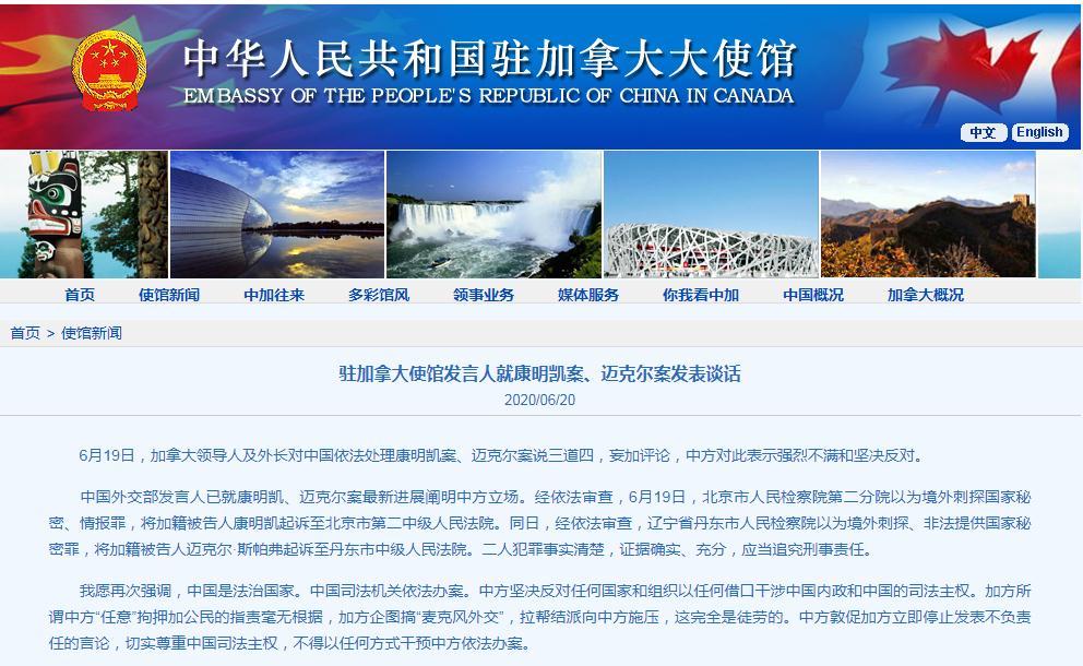 【刷空间访问量】_加拿大领导人对康明凯案妄加评论中国驻加使馆回应