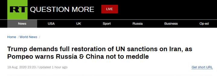 """蓬佩奥对中俄发出""""警告"""":不要干涉美国制裁伊朗,否则制裁你们"""