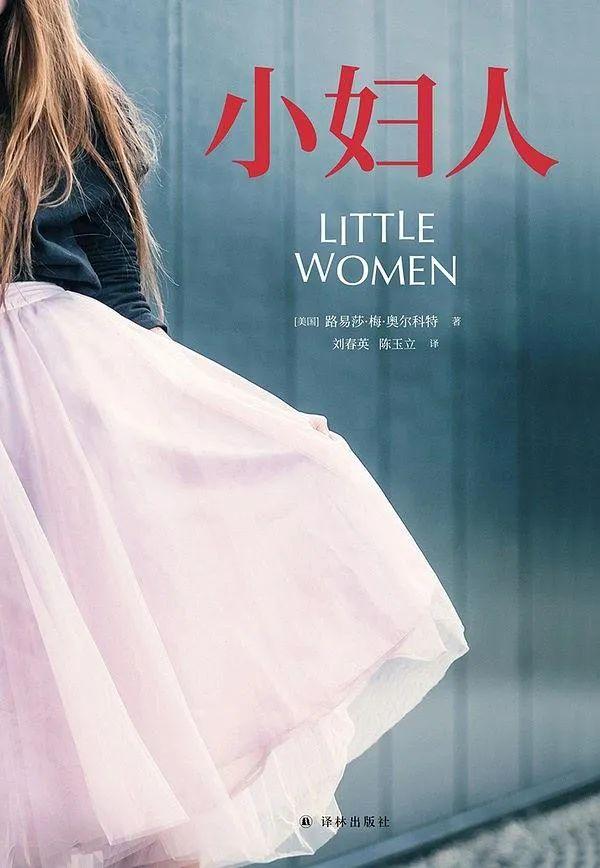 《小妇人》背后的永恒问题:一代代女性,如何在婚姻之外寻找自由