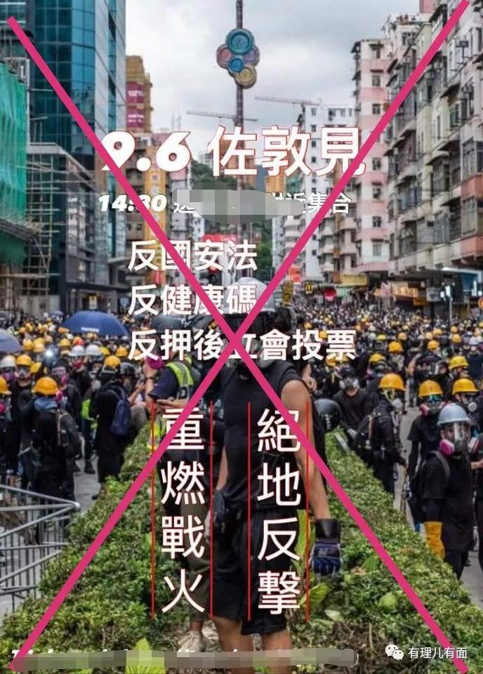 【吉林企划网】_为什么乱港势力选择9月6日反扑?