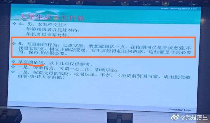 【彩乐园2进入dsn292com】_吉林一高校回应防艾宣讲被指涉及女德:学生不懂的东西太多