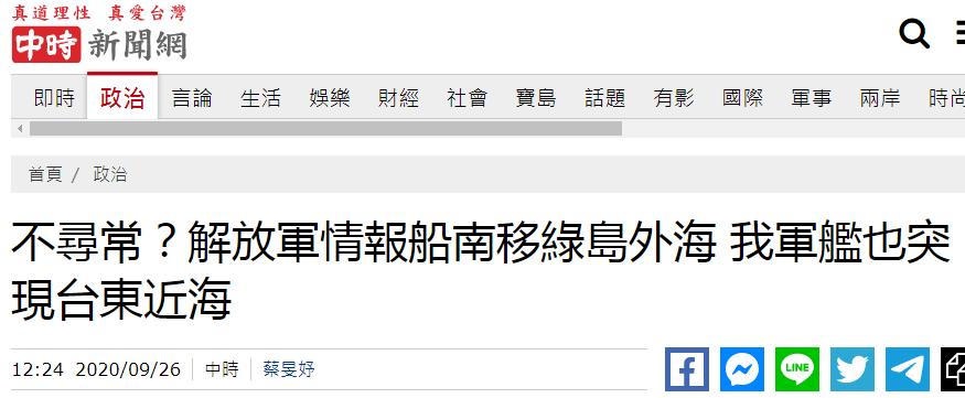 """【关键词竞价排名】_不寻常?""""解放军身影""""南移,台军舰突现"""