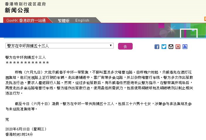 香港特区政府新闻公报截图