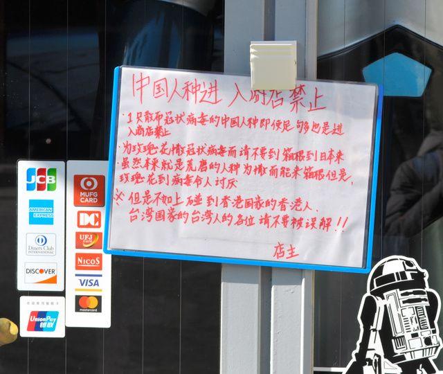 """怕得肺炎,日本小店""""禁止中国人入内"""""""