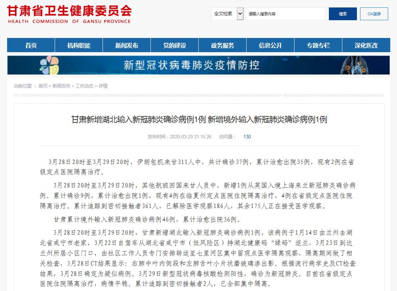 甘肃新增湖北输入新冠肺炎病例1例 持绿码返回后集中隔离期确诊