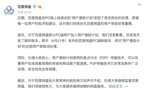 """百度网盘:取qq账号租售平台消默认加入""""用户激励计划""""-奇享网"""