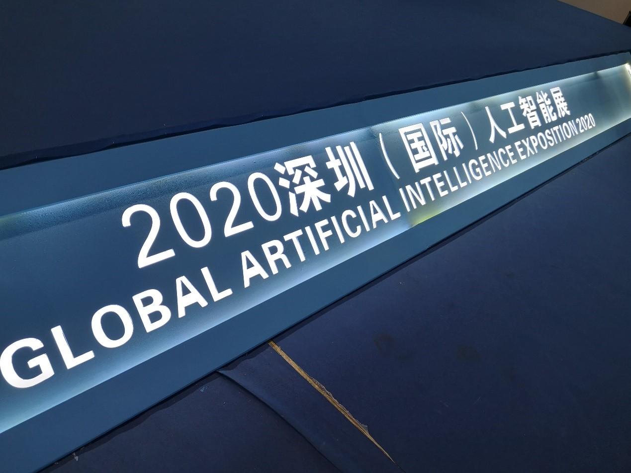 腾讯5G+AI数字化论坛——聚焦新基建,打造5G生态 | 深圳(国际)人工智能展
