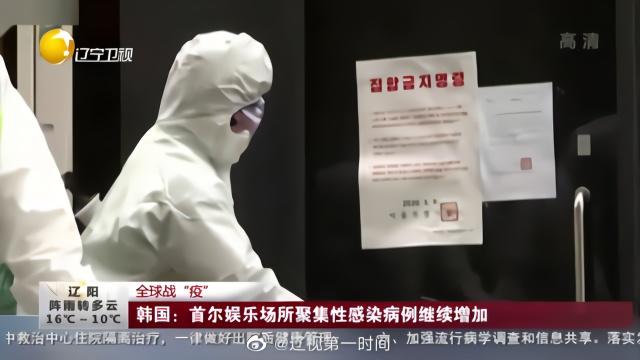 韩国首尔娱乐场所聚集性感染病例继续增加