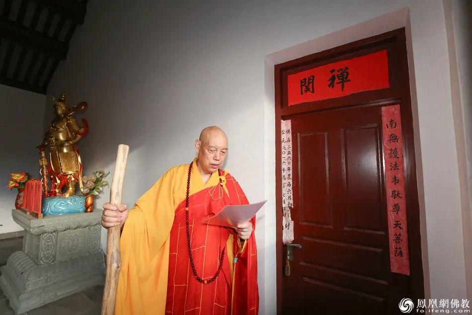 道慈大和尚宣说开关法语(图片来源:凤凰网佛教 摄影:普陀山佛教协会)