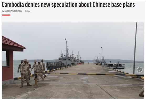 柬埔寨海军拆除美国出资修建的设施,外媒却和中国强行扯上了关系