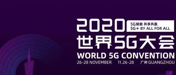 世界5G大会·第三届中国(广东)人工智能论坛广州举行