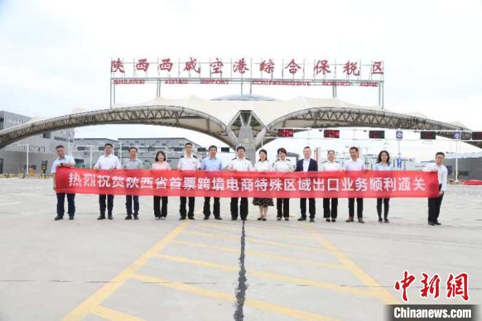 陕西跨境电商B2B出面试点业务在空港新城