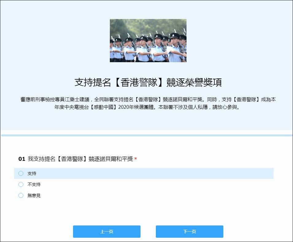 【内链优化】_何君尧发起全民联署,提名港警角逐诺贝尔和平奖