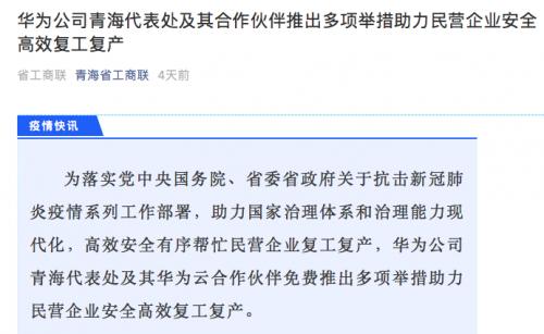 华为云WeLink助力青海企业安全高效复工复产