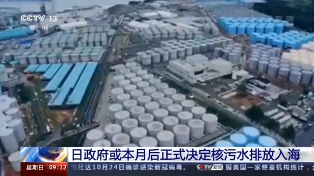 【比特币中国交易平台】_韩国强烈反对日本排放福岛核污水入海,韩媒:日韩对立或扩大