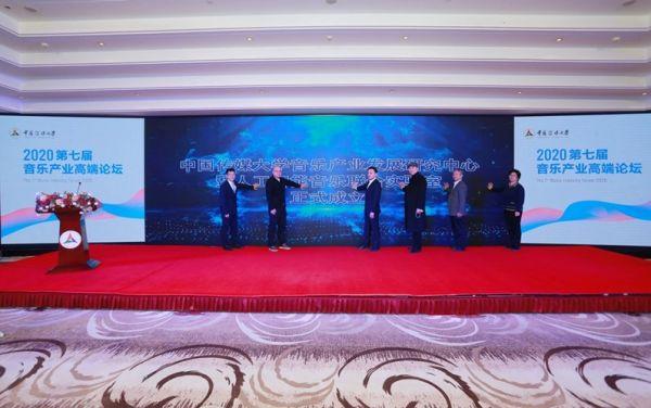 第七届音乐产业高端论坛在京举行  全民K歌联合中传成立人工智能音乐联合实验室