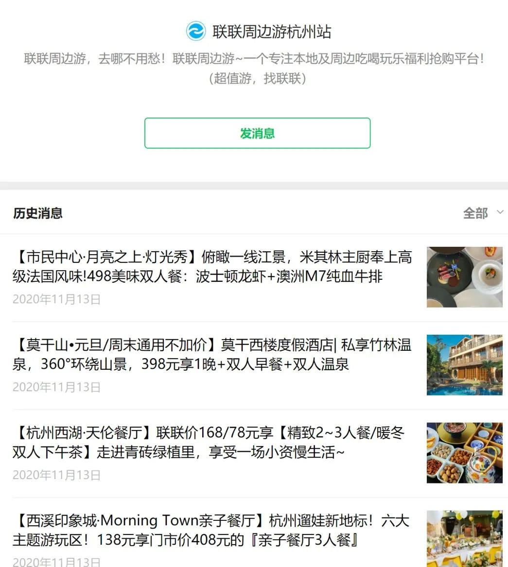 联联周边游杭州站公众号截图