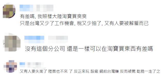 淘宝台湾将停止运营,岛内网友:照样在大陆淘宝买