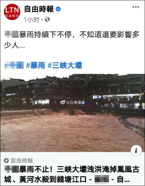 【博客广告】_三峡大坝泄洪淹掉凤凰古城?绿媒的标题台网友都看不下去了