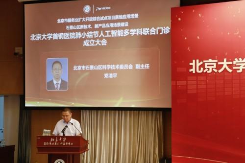 医疗+AI落地临床 北京大学首钢医院成立肺小结节人工智能多学科门诊