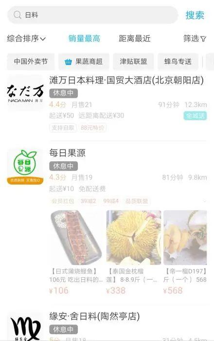 """当三文鱼成为""""众矢之的"""" ,北京的日料店还好吗?插图"""
