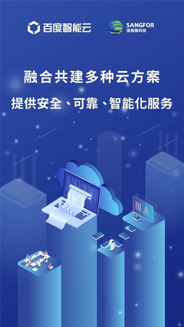 百度网盘旧版吧百度智能云携手深信服优势互补 共同推进中国产业智能化升级-奇享网