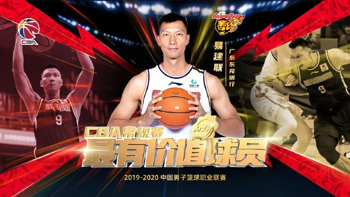 官方:易建联荣膺CBA本赛季常规赛MVP
