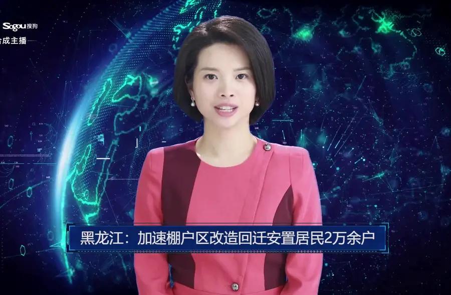 AI合成主播丨黑龙江:加速棚户区改造回迁安置居民2万余户