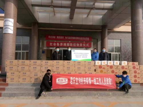 君乐宝向邯郸市大名县捐赠20余万元乳制品