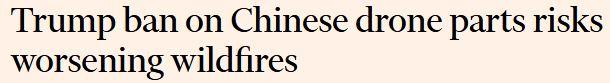 《金融时报》:特朗普政府对中国无人机的禁令,加剧了山火的风险