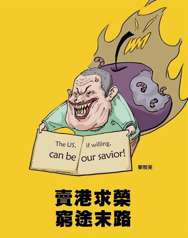 """【zeniex】_人民日报:""""黎智英们""""已穷途末路,年轻人别再当""""炮灰""""了"""