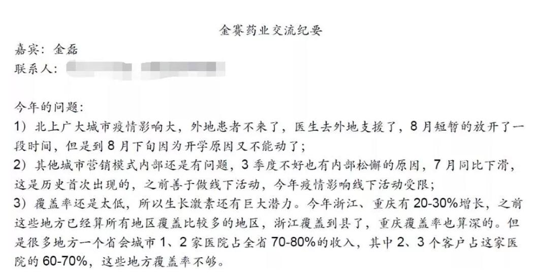 """【外链建设方法】_""""医药茅台""""长春高新跌停背后:三季度业绩预告遭质疑"""
