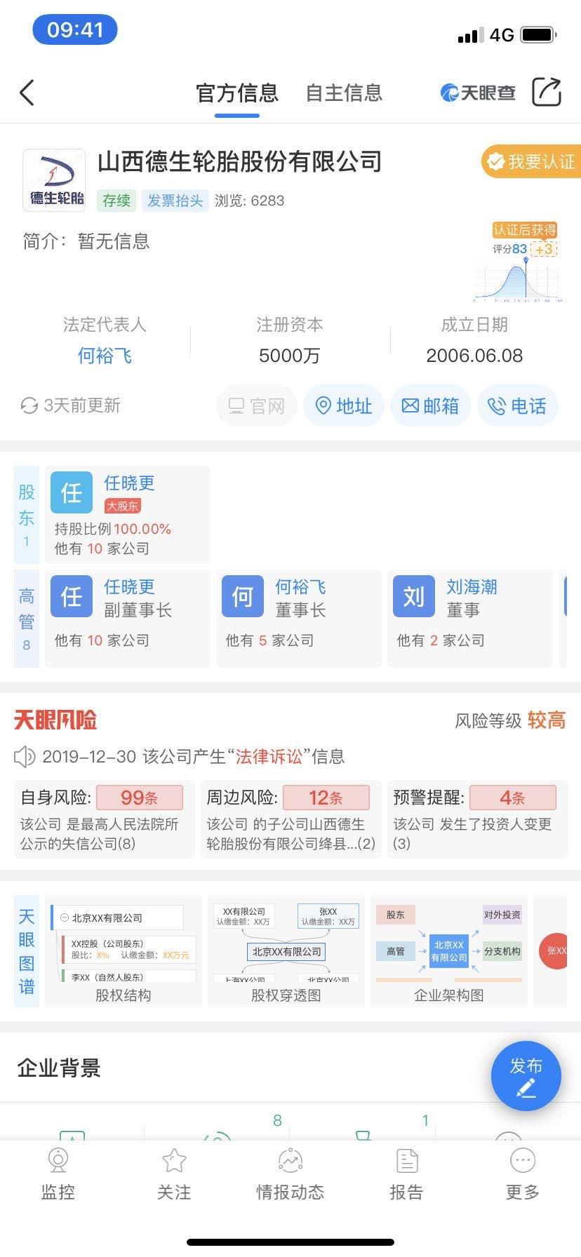 【威廉张】_犯罪集团头目秦志洲:从法院干部到县领导,被多名商人举报