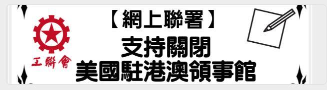 【哈尔滨做网站需要多少钱】_香港工联会发起网上联署 要求关闭美国驻港澳总领馆